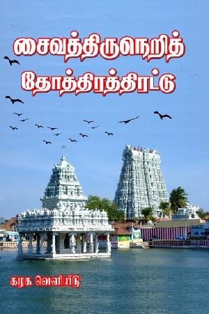 Chennai Bookstore